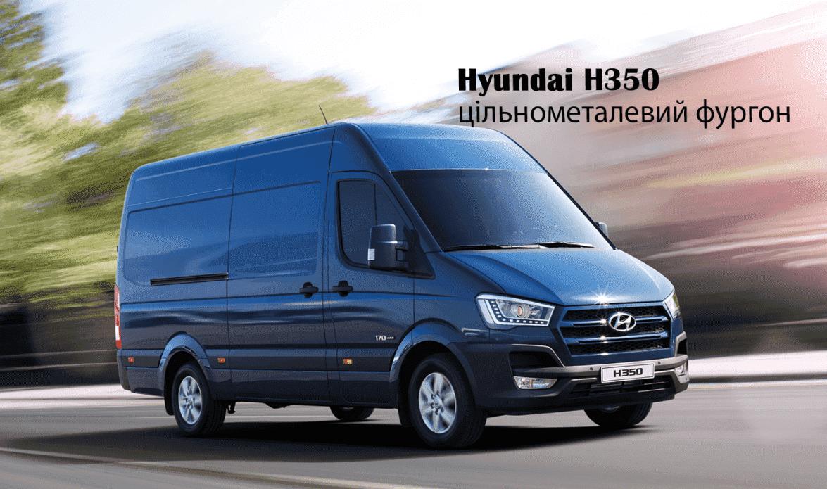 h350 цільнометалевий фургон
